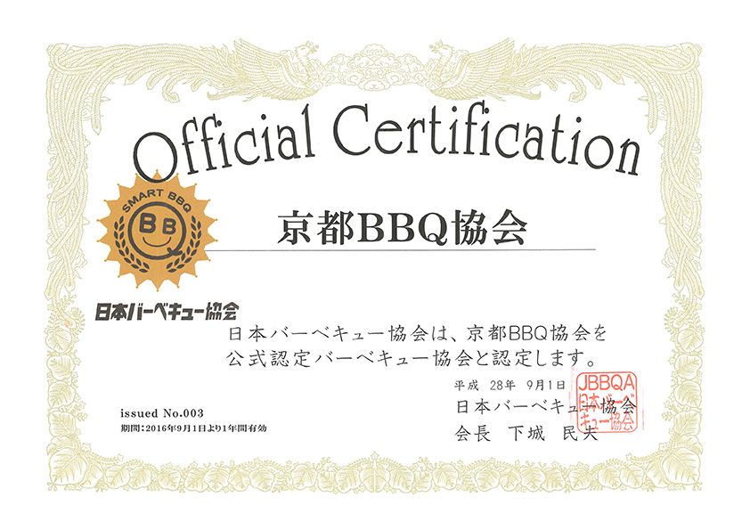 日本バーベキュー協会 公式認定バーベキュー協会 認定