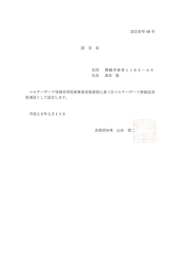 マルチハザード情報活用指導員 認定