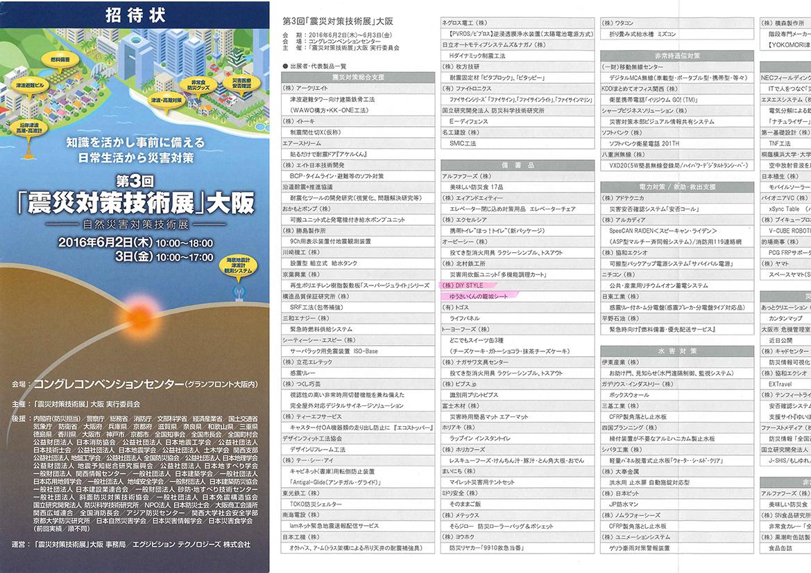 「震災対策技術展」大阪
