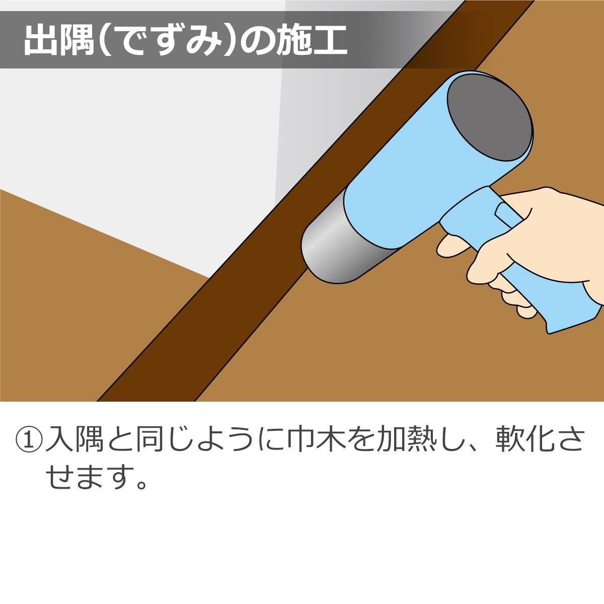 出隅の施工 入隅と同じように巾木を加熱し、軟化させます