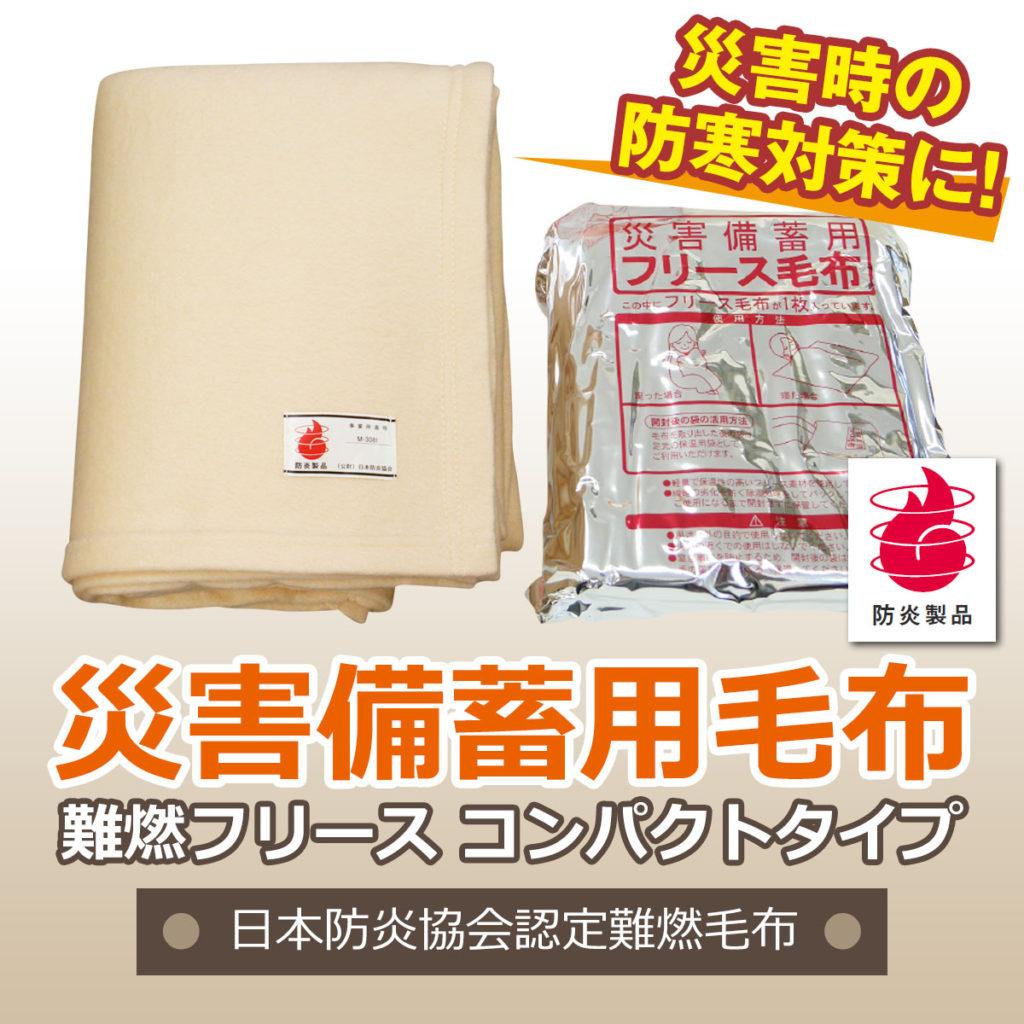 災害時の防寒対策に 災害備蓄用毛布 難燃フリース コンパクトタイプ 日本防炎協会認定難燃毛布