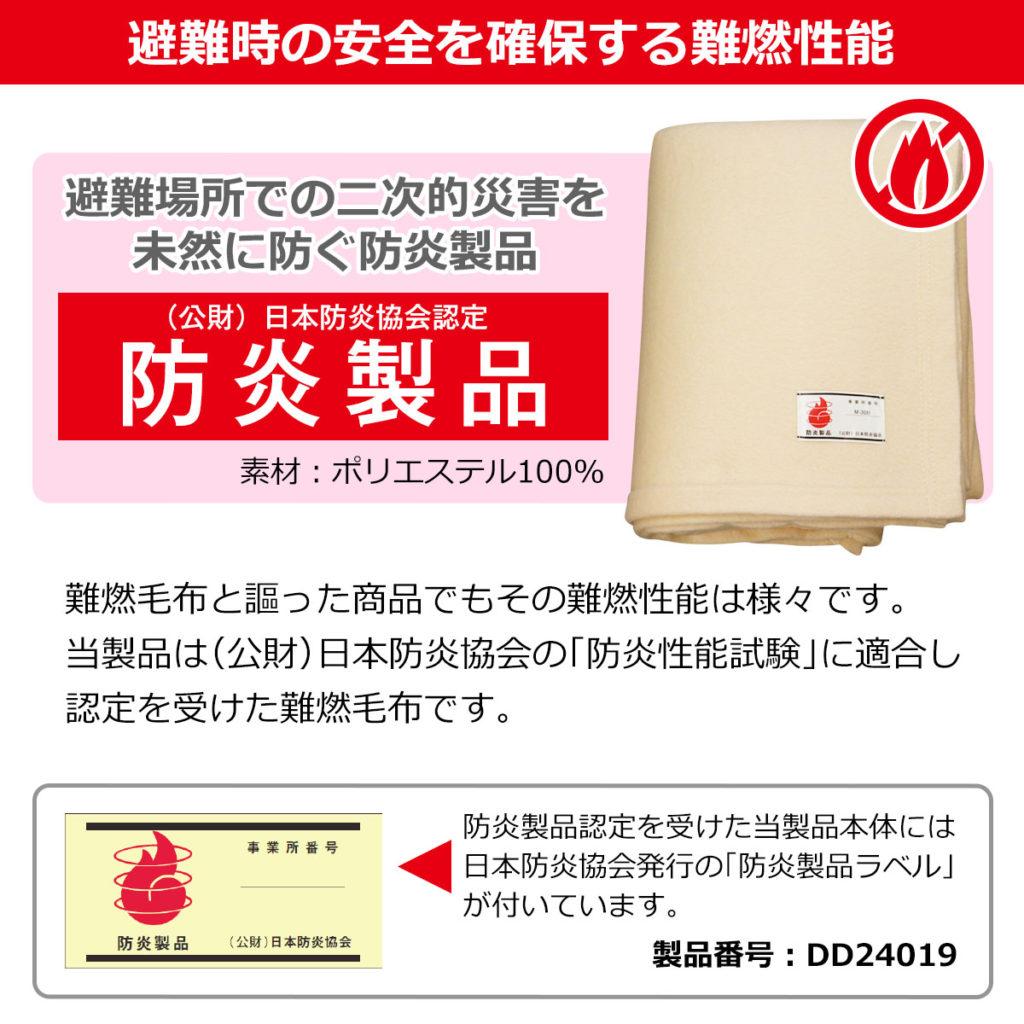 避難時の安全を確保する難燃性能 日本防炎協会の「防炎性能試験」適合し認定を受けた難燃毛布です