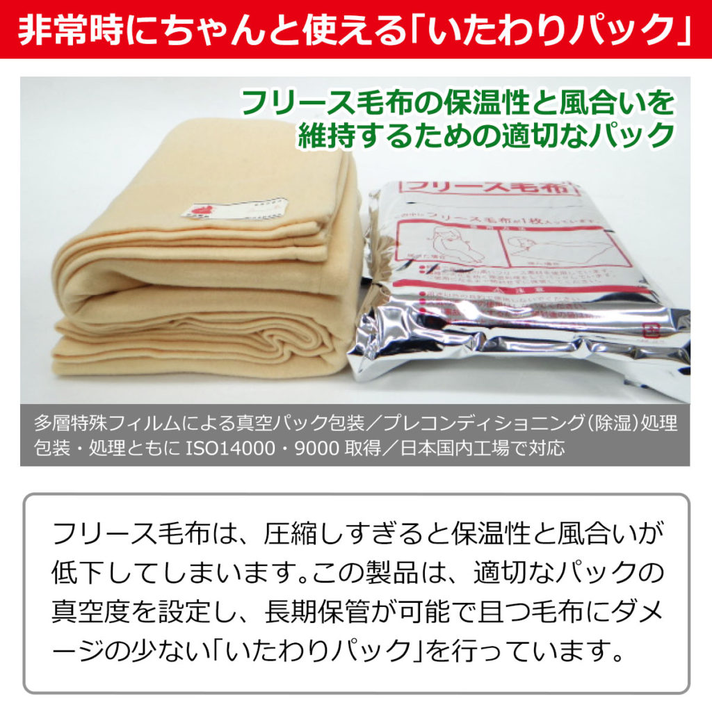 非常時にちゃんと使える「いたわりパック」 フリース毛布の保温性と風合いを維持するための適切なパック
