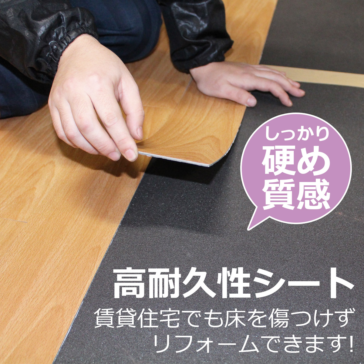 しっかり硬め質感の高耐久性シート 賃貸住宅でも床を傷つけずリフォームできます!