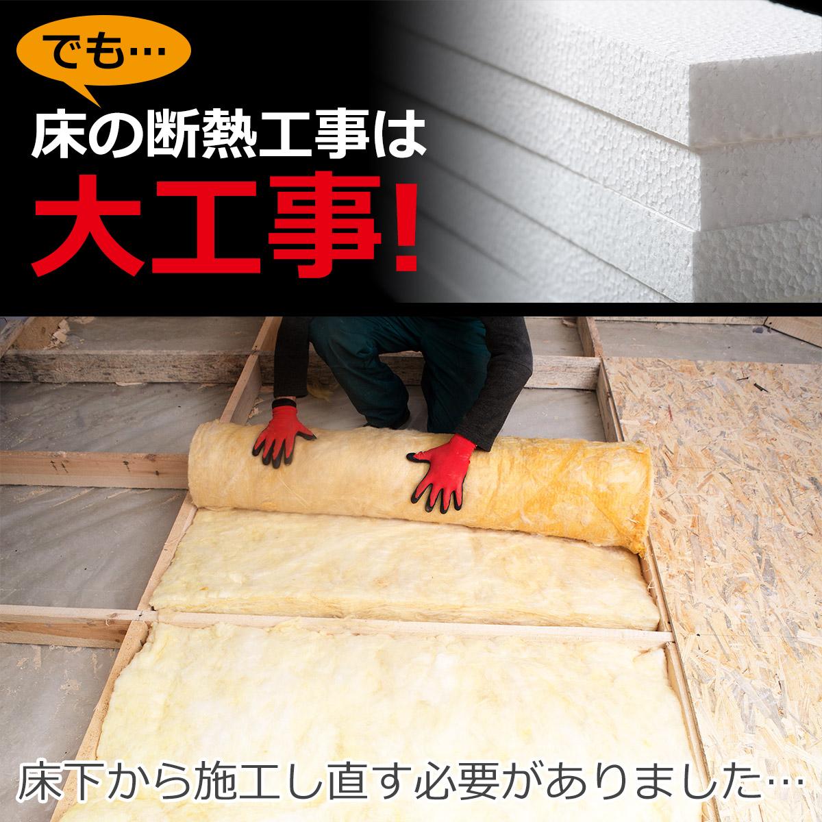 でも床の断熱工事は大工事!床下から施工し直す必要がありました…