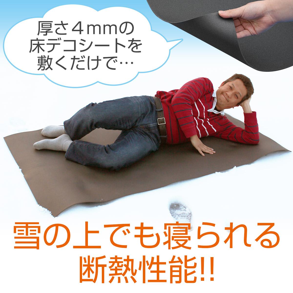 厚さ4ミリの床デコシート敷くだけで…雪の上でも寝られる断熱性能!