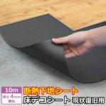 床用断熱シート 「床デコシート 現状復旧用」 10メートル巻 厚さ4ミリ 硬め