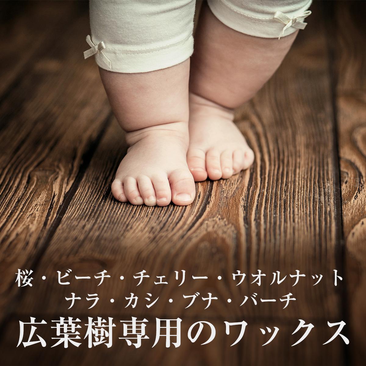 広葉樹専用のワックス(桜・ビーチ・チェリー・ウォルナット・ナラ・カシ・ブナ・バーチ)