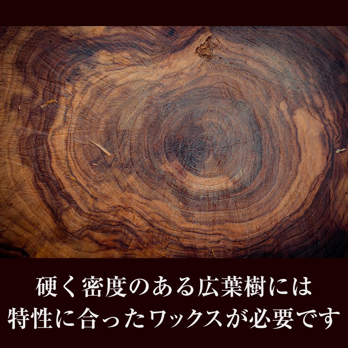 硬く密度のある広葉樹には特性に合ったワックスが必要です