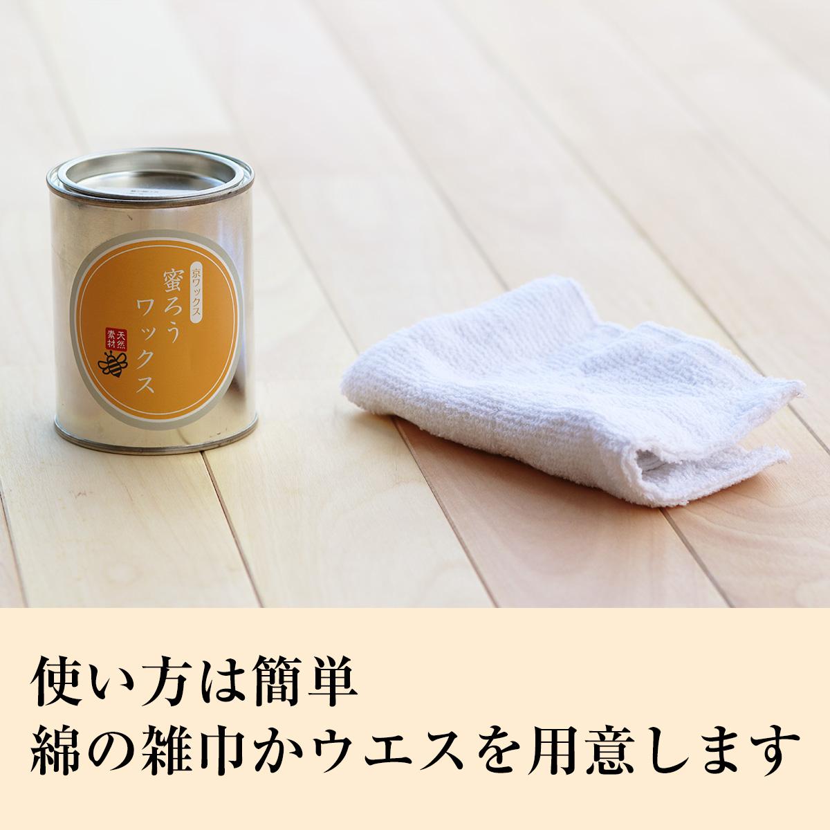 使い方は簡単 綿の雑巾かウエスを用意します