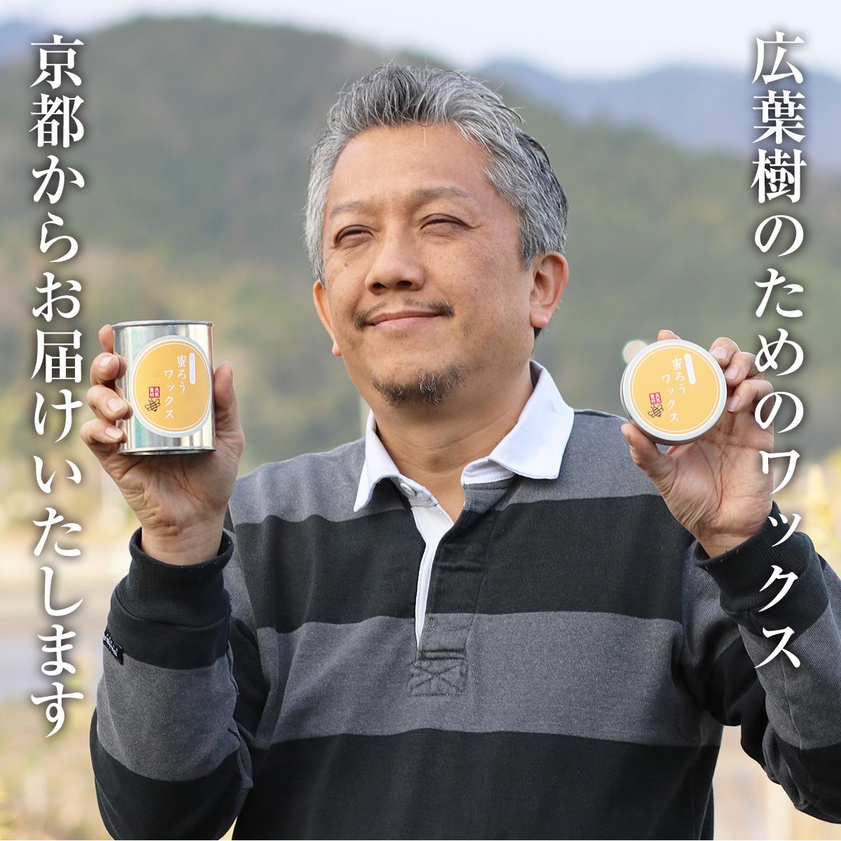 広葉樹のためのワックス 京都からお届けいたします