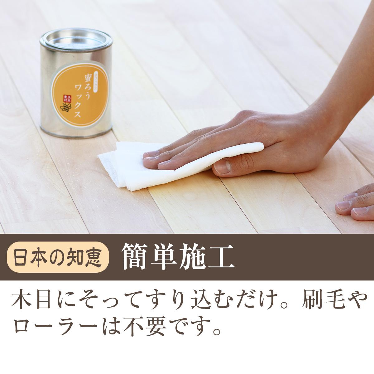蜜ろうワックスは誰でも簡単に塗れます 綿の雑巾やウエスを使い木目に沿ってすり込むだけ 刷毛やローラーは不要です