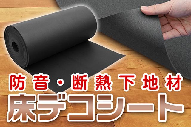 防音・断熱下地材 床デコシート(防音タイプ/現状復旧タイプ)