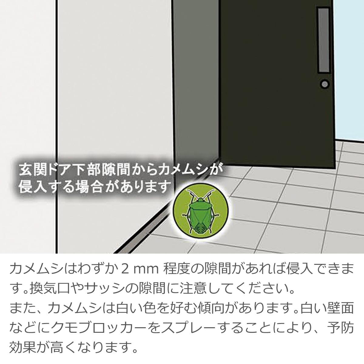 カメムシはわずか2ミリ程度の隙間があれば侵入できます。換気口やサッシの隙間に注意してください また、カメムシは白い色を好む傾向があります。白い壁面などにクモブロッカーをスプレーすることにより、予防効果が高くなります