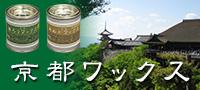 京都ワックスパンフレットへのリンク