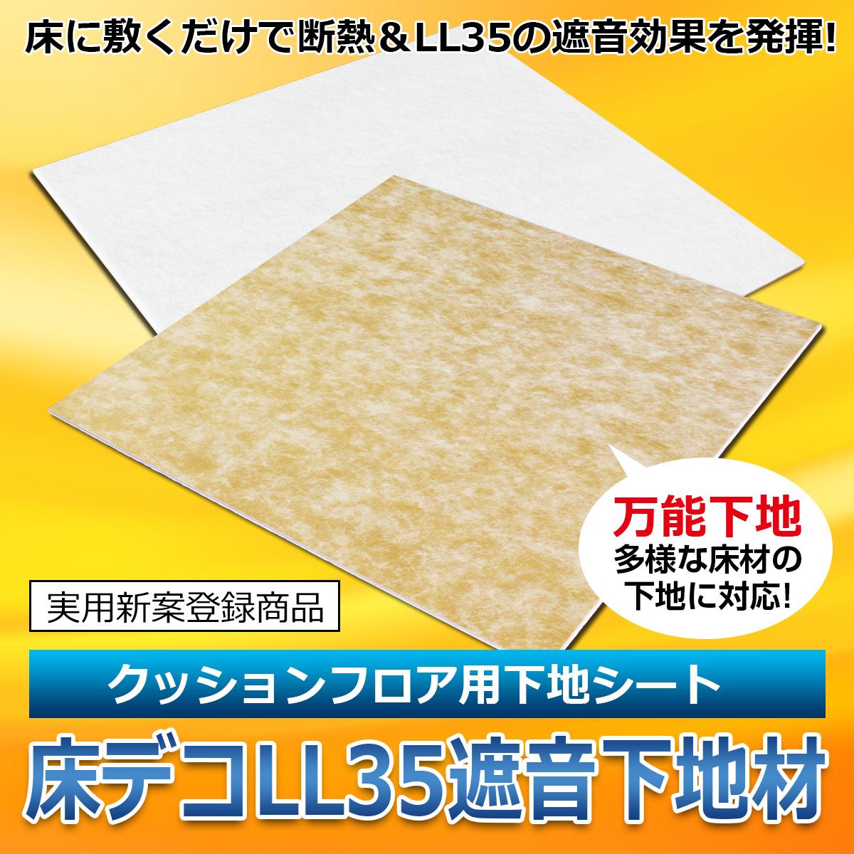 床に敷くだけで断熱&LL35の遮音効果 クッションフロア用下地シート 床デコLL35遮音下地材