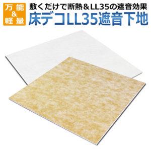 敷くだけで断熱&LL35の遮音効果 床デコLL35遮音下地材