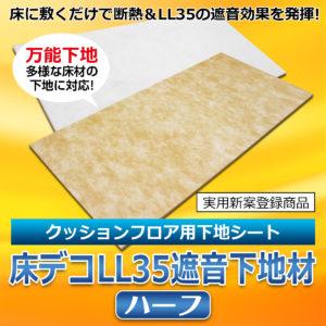 床に敷くだけで断熱&LL35の遮音効果 貼るだけ簡単フローリング専用下地 床デコLL35遮音下地材 ハーフ