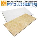 敷くだけで断熱&LL35の遮音効果 床デコLL35遮音下地材 ハーフ