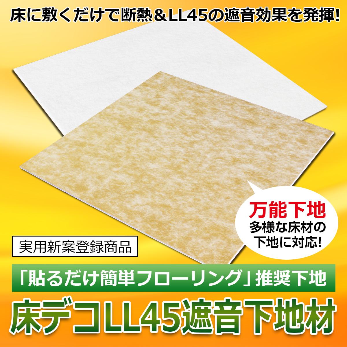 床に敷くだけで断熱&LL45の遮音効果 貼るだけ簡単フローリング専用下地 床デコLL45遮音下地材