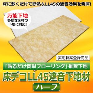 床に敷くだけで断熱&LL45の遮音効果 貼るだけ簡単フローリング専用下地 床デコLL45遮音下地材 ハーフ