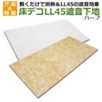 敷くだけで断熱&LL45の遮音効果 床デコLL45遮音下地材 ハーフ