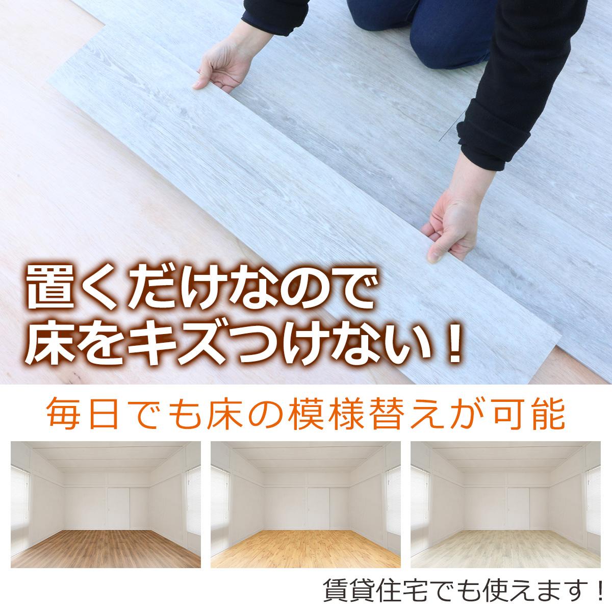 置くだけなので床をキズつけない!毎日でも床の模様替えが可能 賃貸住宅でも使えます