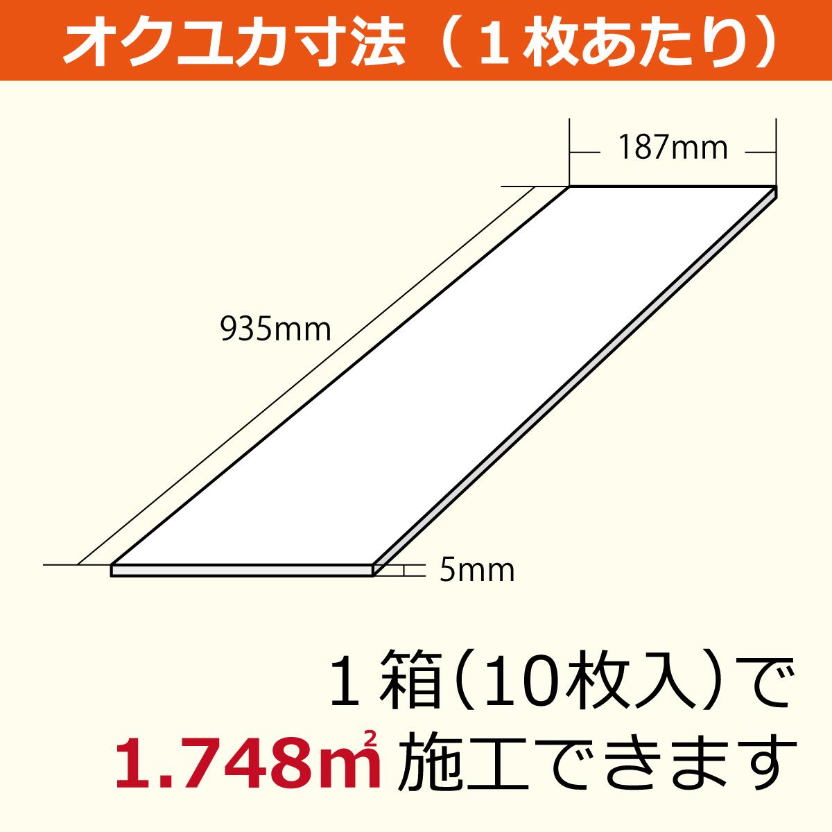 オクユカ寸法(1枚あたり) 長さ935mm 幅187mm 厚さ5mm 1箱(10枚入り)で1.748平方メートル施工できます