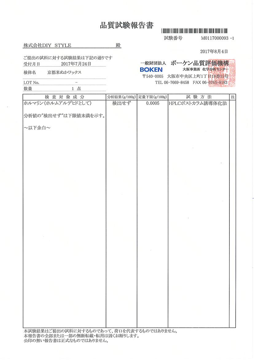 京都米ぬかワックス品質試験報告書