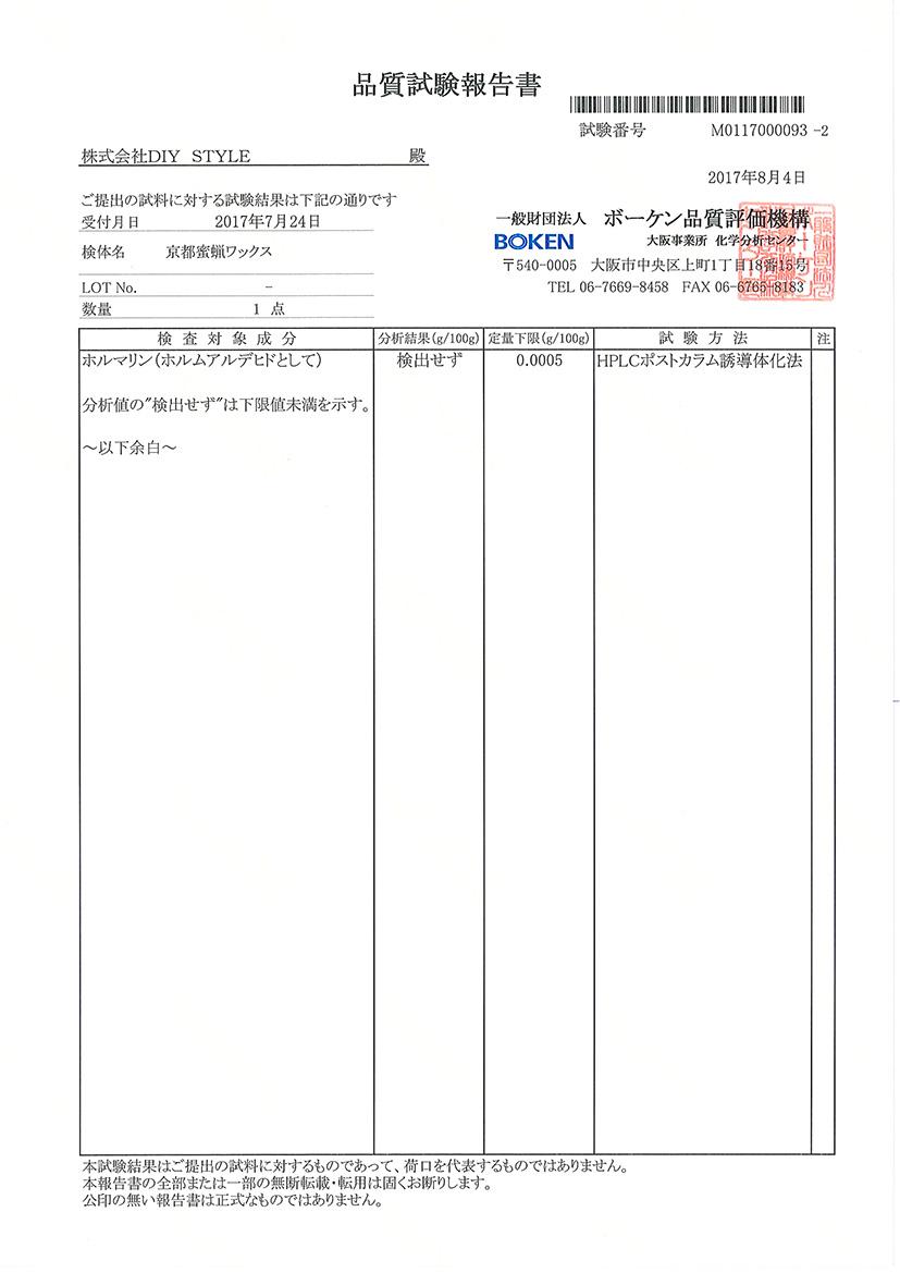 京都蜜ろうワックス品質試験報告書