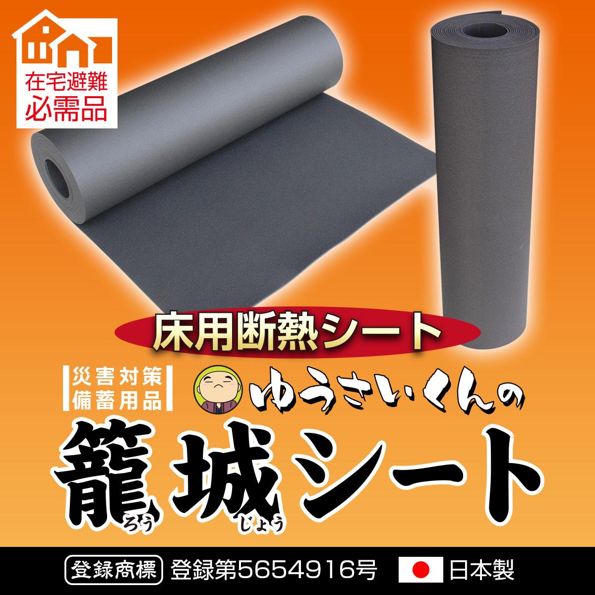 在宅避難の必需品 災害対策備蓄用品 床用断熱シート ゆうさいくんの籠城シート
