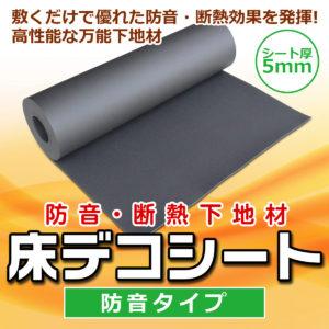 敷くだけで優れた防音・断熱効果を発揮 高性能な防音・断熱万能下地材 床デコシート 防音タイプ