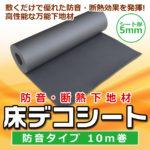 敷くだけで優れた防音・断熱効果を発揮 高性能な防音・断熱万能下地材 床デコシート 防音タイプ 10メートル巻