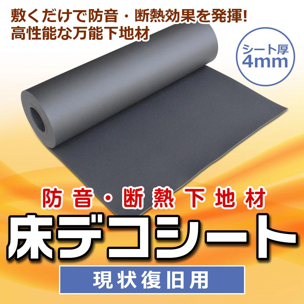 敷くだけで防音・断熱効果を発揮 高性能な万能下地材 床デコシート 現状復旧用