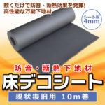 敷くだけで防音・断熱効果を発揮 高性能な万能下地材 床デコシート 現状復旧用 10メートル巻