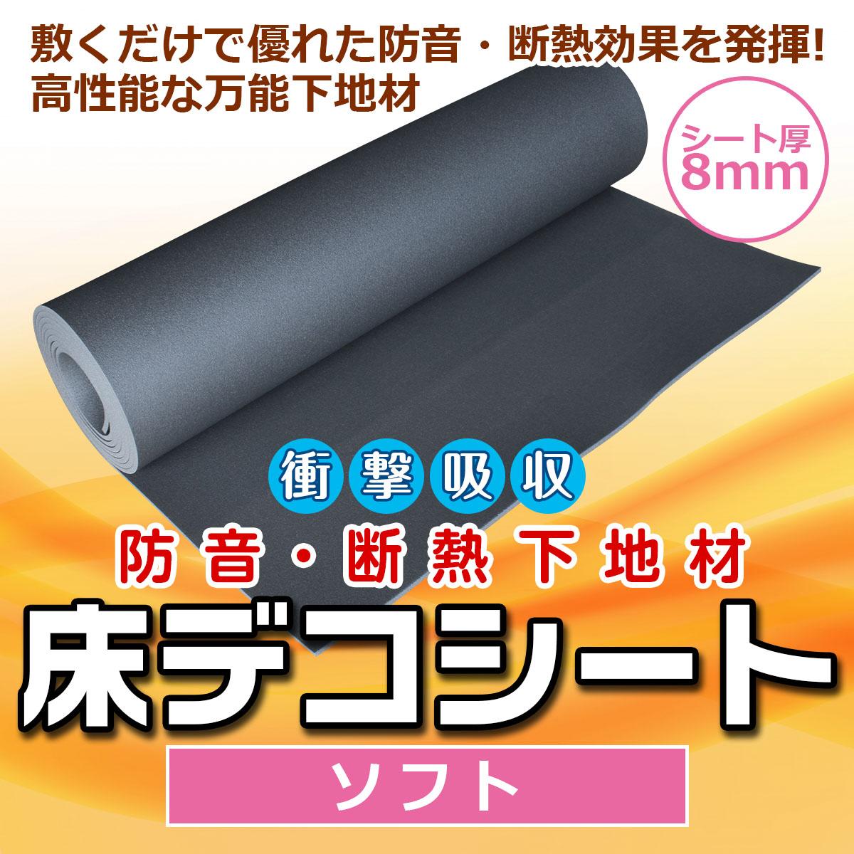 敷くだけで優れた防音・断熱効果を発揮!高性能な万能下地材 防音・断熱下地材 床デコシート ソフト