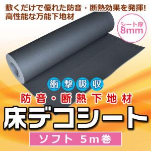 敷くだけで優れた防音・断熱効果を発揮!高性能な万能下地材 防音・断熱下地材 床デコシート ソフト 5メートル巻
