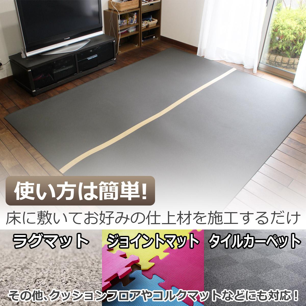 使い方は簡単!床に敷いてお好みの仕上げ材を施工するだけ