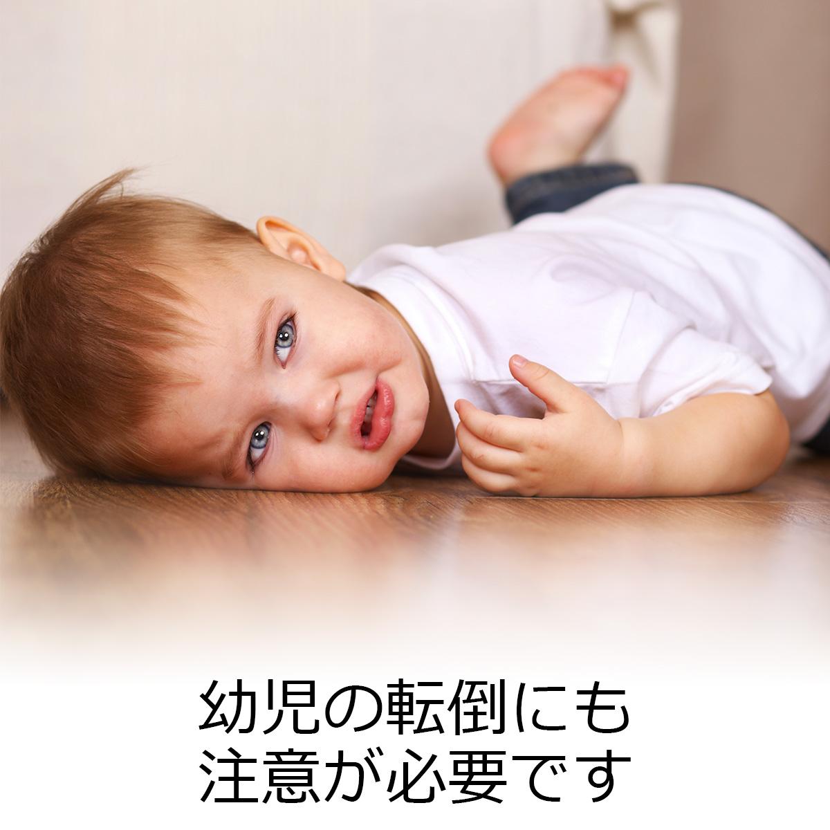 幼児の転倒にも注意が必要です