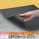 クッション・防音・断熱シート 床デコシート ソフト 切り売り 厚さ8ミリ