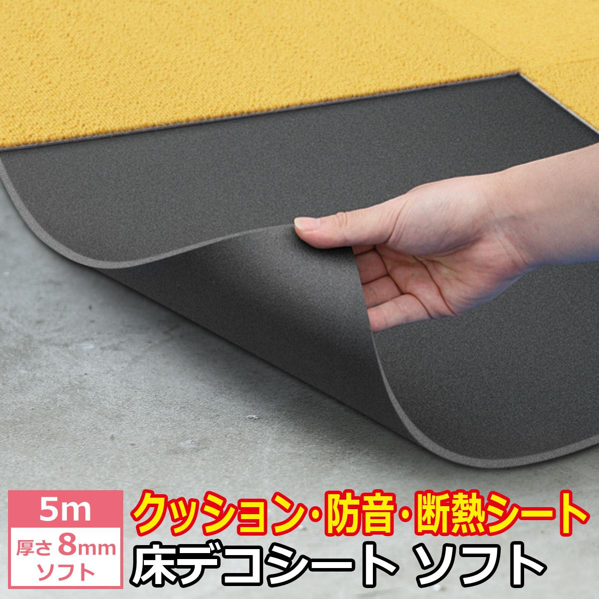 クッション・防音・断熱シート 床デコシート ソフト 5メートル巻 厚さ8ミリ