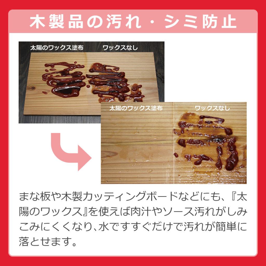 木製品の汚れ・シミ防止 肉汁やソース汚れがしみこみにくくなり、水ですすぐだけで汚れが簡単に落とせます