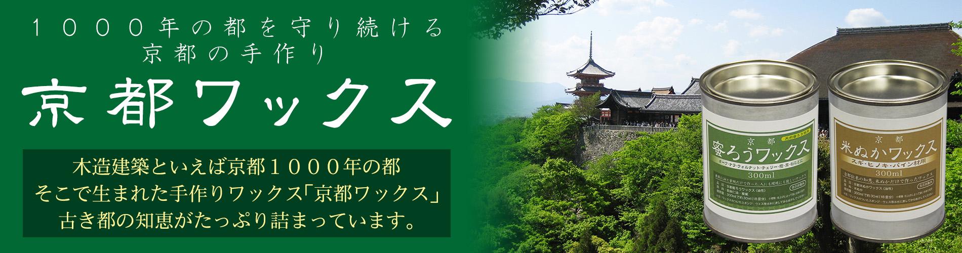 京都の手作り 京都ワックス