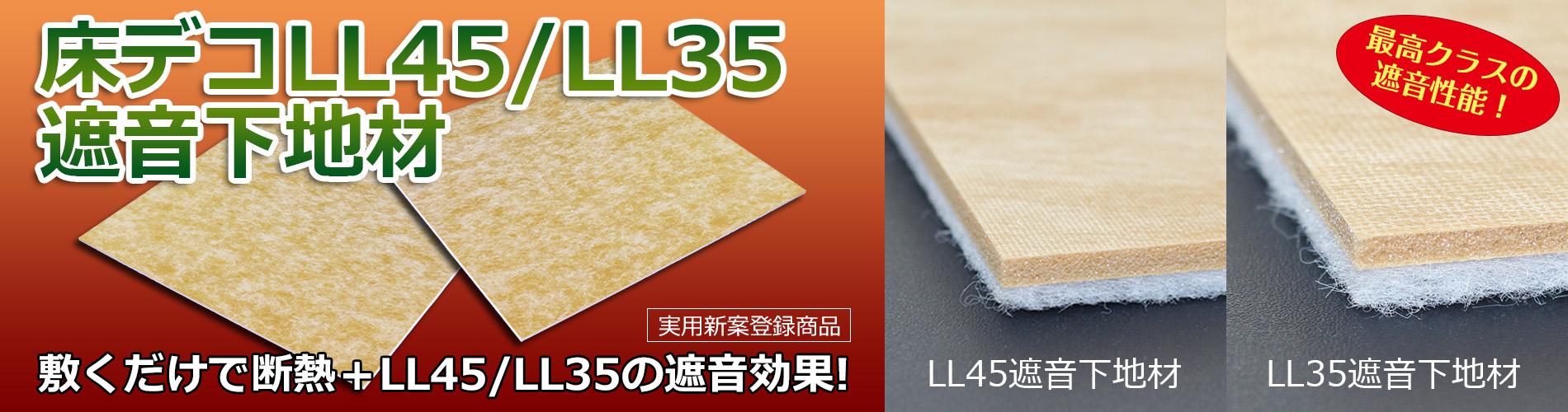敷くだけで断熱+LL45/LL35の遮音効果 床デコLL45/LL35遮音下地材