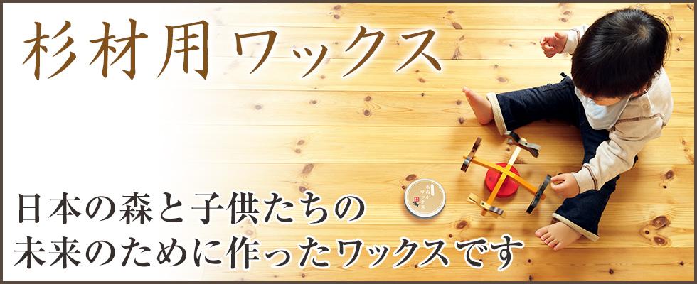 杉材のメンテナンス専用ワックス 日本の森と子どもたちの未来のために作っています。