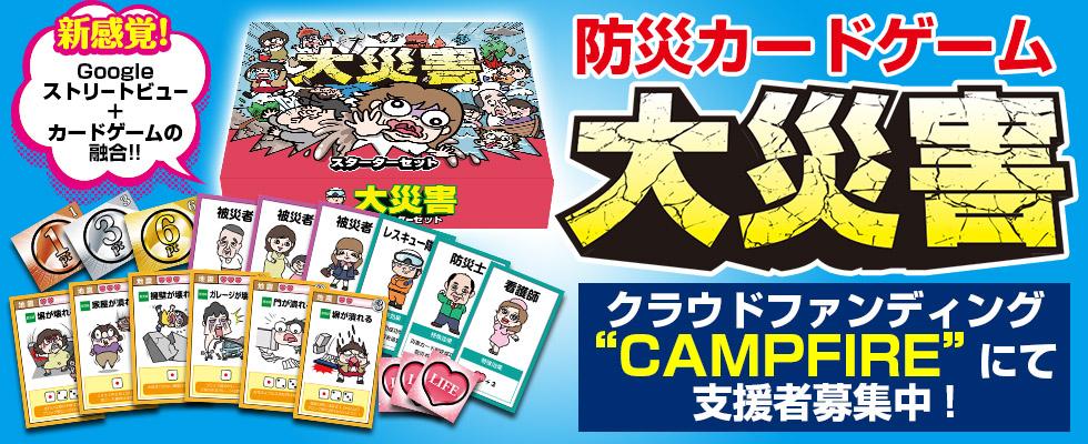 防災カードゲーム「大災害」