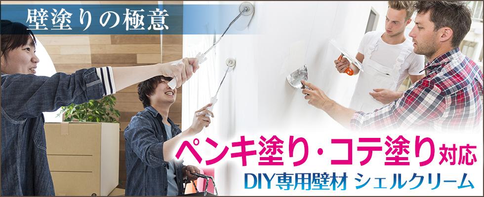 ペンキ塗り・鏝塗り対応を可能にした漆喰塗料 シェルクリーム