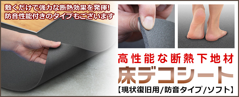 高性能な断熱下地材 床デコシート
