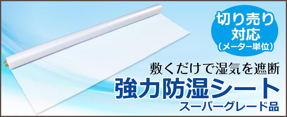 敷くだけで湿気を遮断 強力防湿シート スーパーグレード品