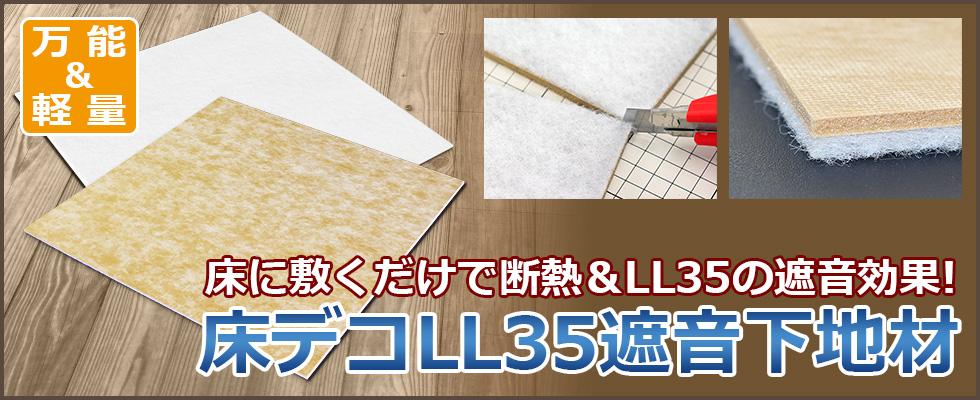 床に敷くだけで断熱&LL35の遮音効果 床デコLL35遮音下地材